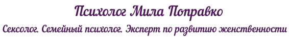 Психолог Мила Поправко