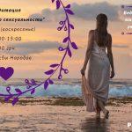 Медитация «Волшебство сексуальности»